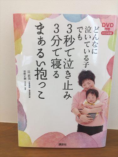 辻直美先生 まぁるい抱っこ