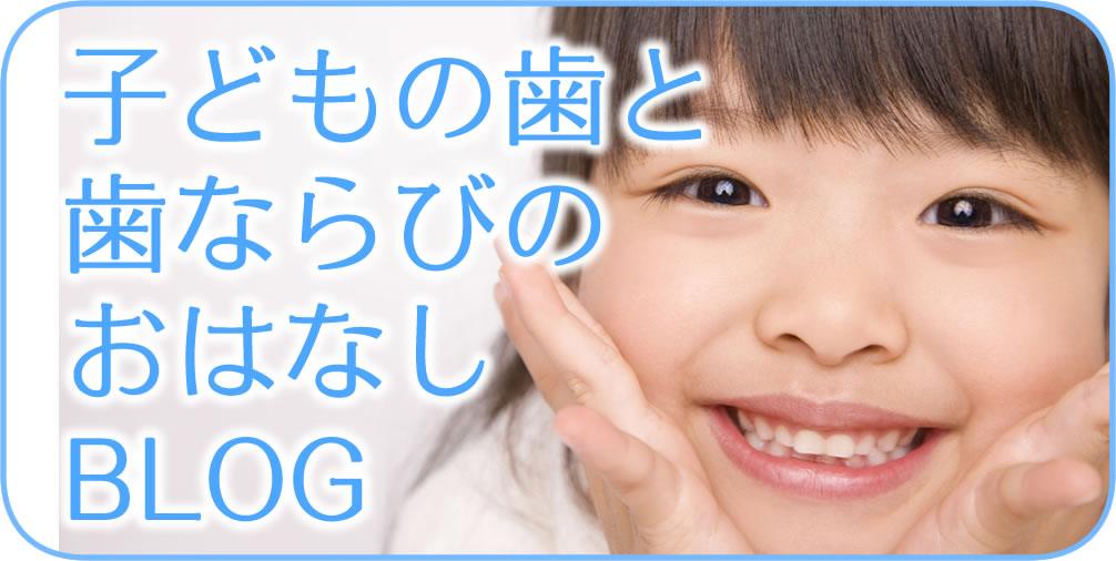 子供の歯のブログ
